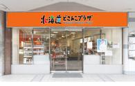 北海道どさんこプラザ有楽町店,子鉄,交通会館,新幹線