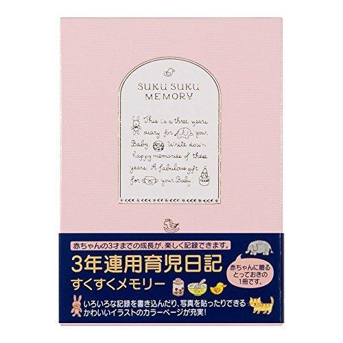ミドリ 日記 3年連用 すくすく ピンク 12190006,育児日記帳,