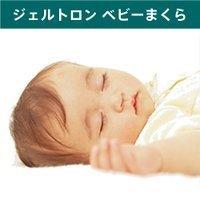 【ジェルトロン】ベビーまくら,赤ちゃん,枕,
