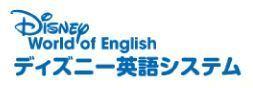 ディズニー英語システム,