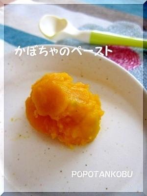 離乳食 ★ 初期 ★ かぼちゃ,離乳食,ペースト,