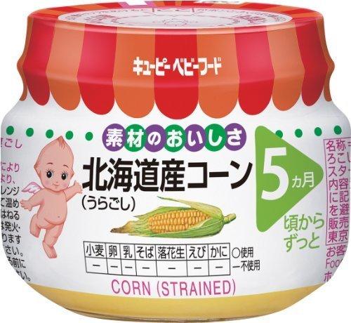 キユーピー ベビーフード 北海道産コーン(うらごし) 70g×3,離乳食,ペースト,