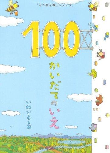 100かいだてのいえ,絵本,おすすめ,3歳