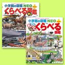 小学館 NEO+プラス[新版]くらべる図鑑 もっとくらべる図鑑 2冊セット,図鑑,セット,