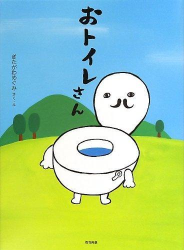おトイレさん,トイレトレーニング,絵本,