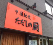 看板,子連れ,ランチ,札幌市