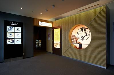江戸東京博物館 桜茶寮,両国駅,ランチ,