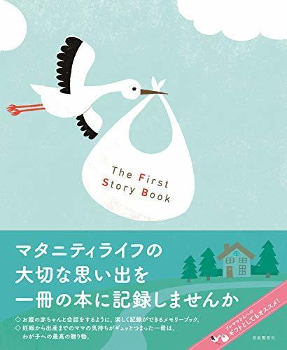The First Story Book,マタニティ,ダイアリー,