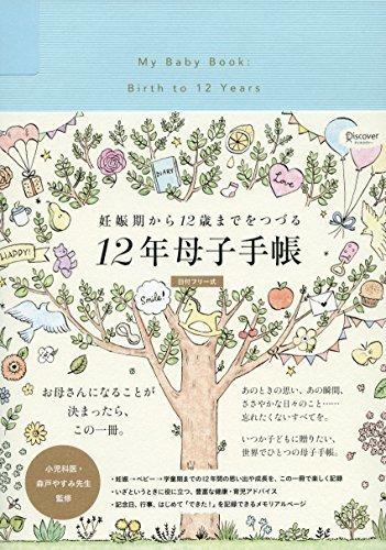 妊娠期から12歳までをつづる 12年母子手帳 (日付フリー式),マタニティ,ダイアリー,