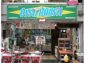オッソ ブラジル,大須,商店街,おすすめ