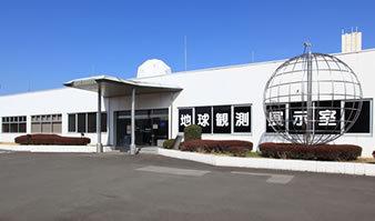 展示,地球観測センター,