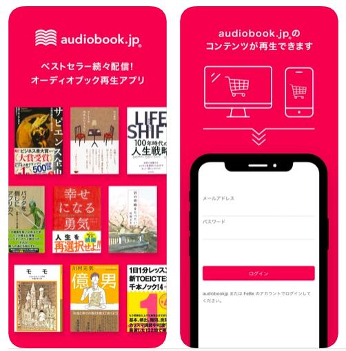 オーディオブック再生アプリ,
