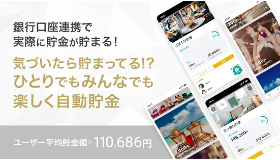 finbee-簡単にお金が貯まる貯金アプリ,