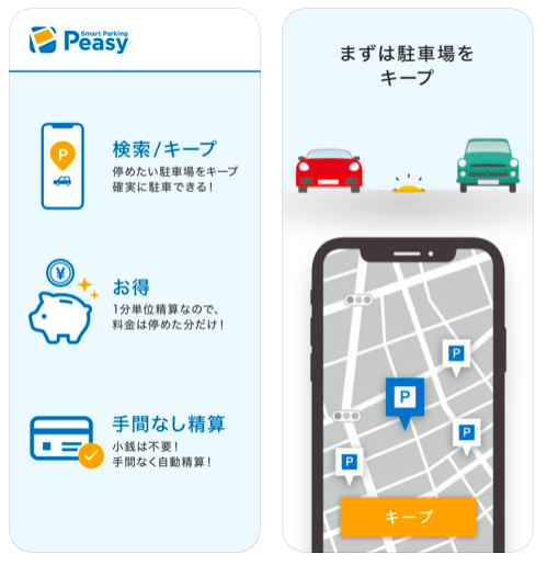Smart Parking Peasy/ピージーで駐車場予約,