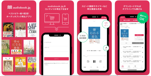 オーディオブック 耳で楽しむ読書アプリ,