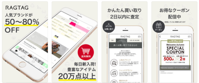 RAGTAG/rt -ブランド古着の通販・買取&査定アプリ-,
