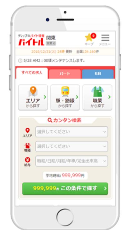バイトル - バイトの求人情報・アルバイト探しアプリ,