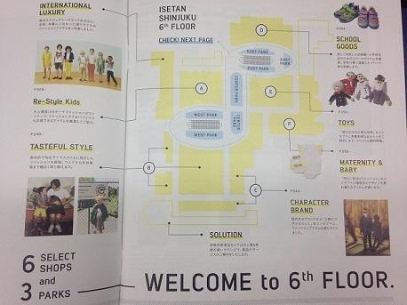 伊勢丹新宿本店6階,伊勢丹新宿本店,リニューアル,オープン