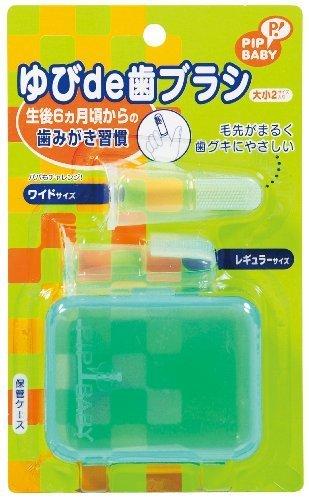 PIPBABY ゆびde歯ブラシ,赤ちゃん,歯ブラシ,