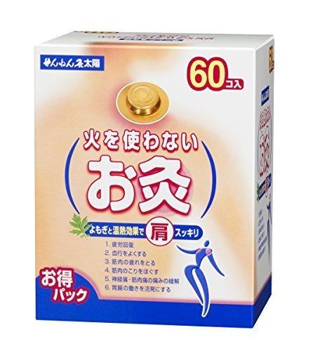 せんねん灸太陽 火を使わないお灸 60コ入,妊活,お灸,