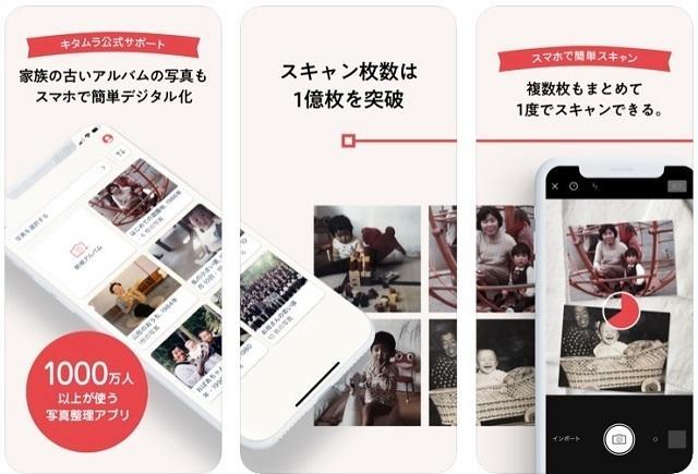 フォトマイン,ママ,おすすめ,アプリ