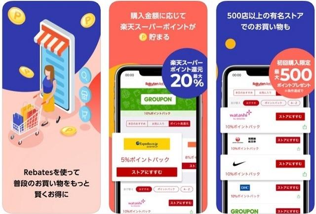 Rebates,ママ,おすすめ,アプリ