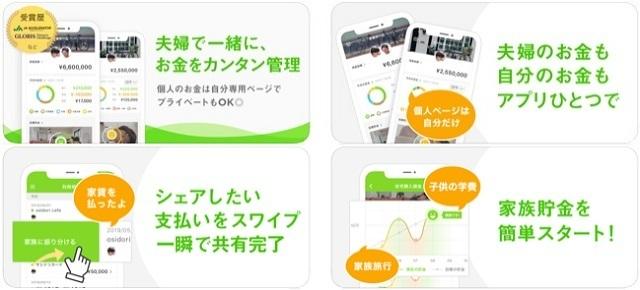 OsidOri(オシドリ),ママ,おすすめ,アプリ