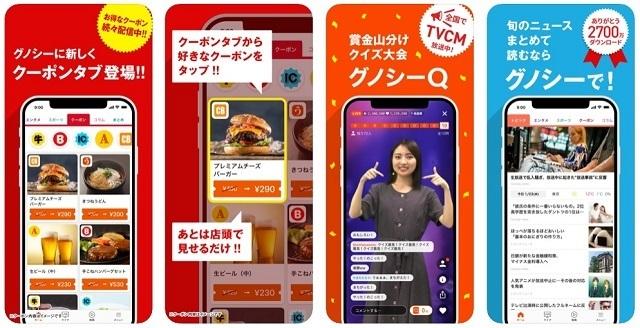 グノシー,ママ,おすすめ,アプリ