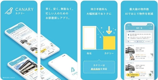 CANARY(カナリー),ママ,おすすめ,アプリ