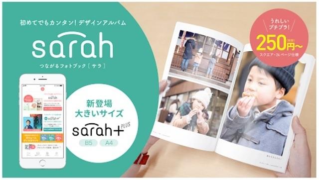 sarah(サラ),