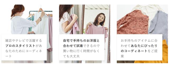 pickss - プロがコーデするファッション通販アプリ,