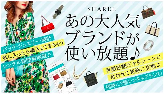 ブランドバッグレンタル SHAREL【シェアル】,
