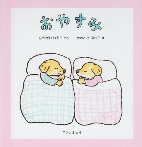 おやすみ,読み聞かせ,絵本,