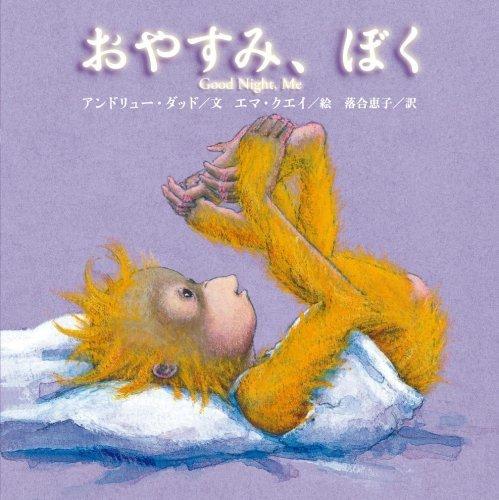 おやすみ、ぼく,読み聞かせ,絵本,