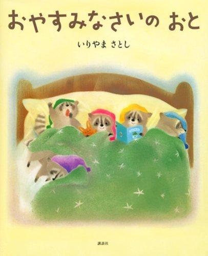 おやすみなさいの おと (講談社の創作絵本),読み聞かせ,絵本,