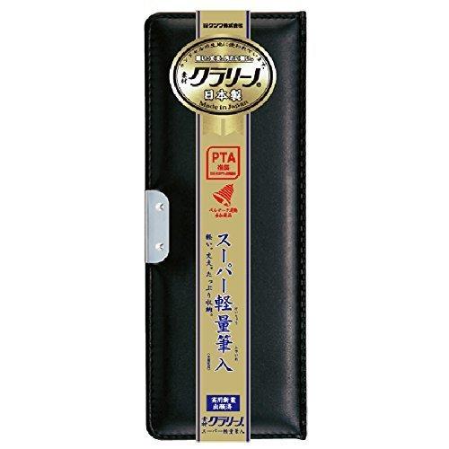クツワ マグネット筆箱 クラリーノ CX127 1ドア ブラック,小学生,筆箱,