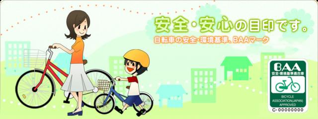 安全基準BAAマーク,子ども乗せ自転車,電動なし,
