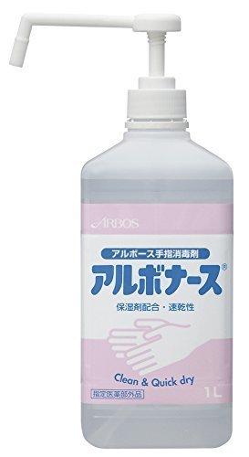 アルボナース 手指消毒剤 保湿剤配合・速乾性 1L [指定医薬部外品],除菌,グッズ,おすすめ