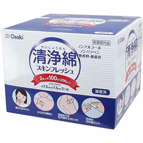 清浄綿スキンフレッシュ 7.5cm×7.5cm 2ツ折 2枚入×100包(200枚入)×5個セット,清浄綿,