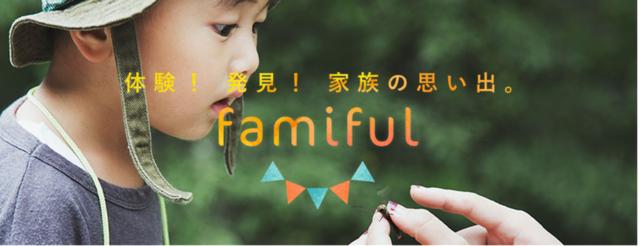 Famiful(ファミフル),