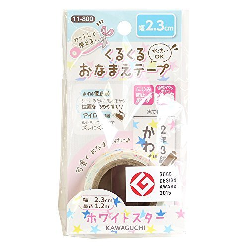 KAWAGUCHI(カワグチ) くるくるおなまえテープ(TK11800) 2.3cm巾×1.2m巻 ホワイトスター,保育園,服,名前