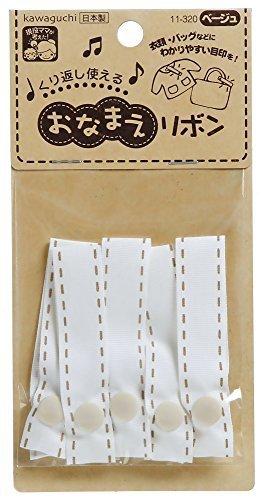 KAWAGUCHI おなまえリボン 幅1.5cm×長さ7cm 5本入 ベージュ 11-320,保育園,服,名前