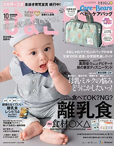 ひよこクラブ 2018年10月号[雑誌],妊娠,雑誌,