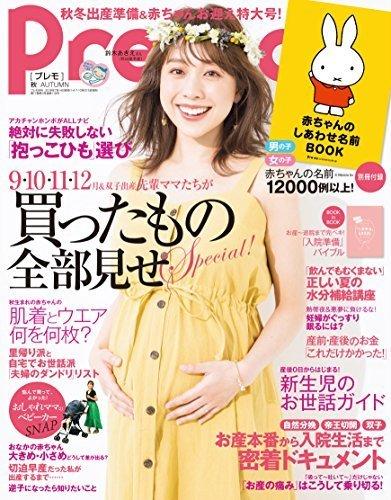 Pre-mo(プレモ) 2018年 07月 秋号,妊娠,雑誌,