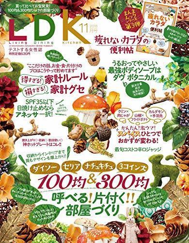 LDK(エルディーケー) 2018年 11 月号 [雑誌],妊娠,雑誌,