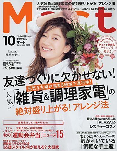 Mart(マート) 2018年 10 月号 [雑誌],妊娠,雑誌,