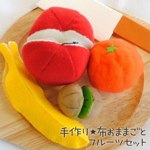 【手芸キット】お子さんと遊ぼう!手作り布おままごと フルーツセット,手作り,マスコット,