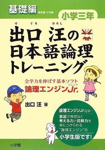 出口汪の日本語論理トレーニング 小学三年 基礎編,小学3年生,問題集,