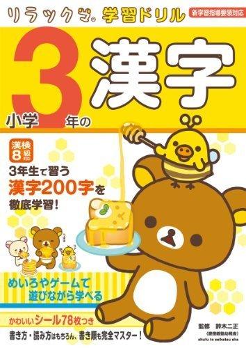 小学3年の漢字 (リラックマ学習ドリル),小学3年生,問題集,