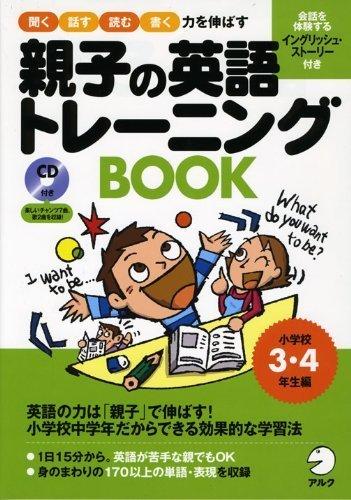 親子の英語トレーニングBOOK―聞く話す読む書く力を伸ばす (小学校3・4年生編),小学3年生,問題集,